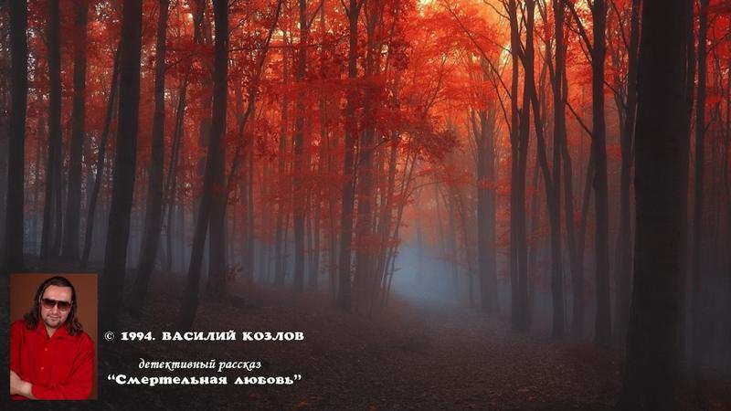 """Журналист и поэт Василий Козлов. Детективный рассказ """"Смертельная любовь"""" (1994)"""