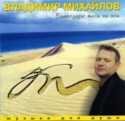 """альбом Владимира Михайлова """"Благодарю тебя за сон"""" (1997)"""