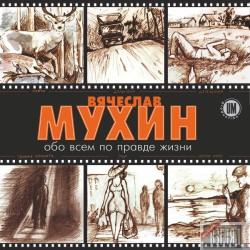 """Вячеслав Мухин """"Обо всём по правде жизни"""" (CD, 2004)"""