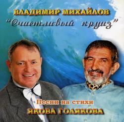 "Владимир Михайлов ""Счастливый круиз"" (песни на стихи Якова Голякова)"