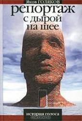 """Яков Голяков """"Репортаж с дырой на шее"""" (2002)"""