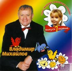 """Владимир Михайлов """"Нашему любимому ребёнку"""" (CD, 2004, Titan Music Inc.)"""