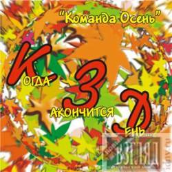 """""""Команда Осень"""" - CD """"Когда закончится день"""""""