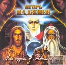"""Игорь Наджиев """"Моя судьба в Твоих руках"""" (CD, 2004)"""