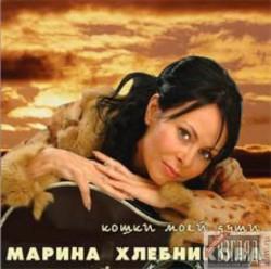 Марина Хлебникова - CD Кошки моей души