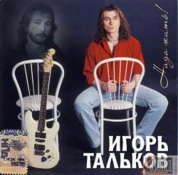 """Игорь Тальков - младший """"Надо жить!"""" (CD, 2005)"""