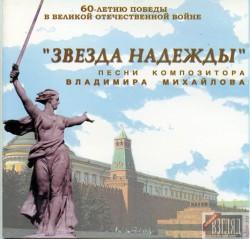 """Владимир Михайлов """"Звезда Надежды"""" (CD, 2005)"""