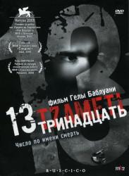 "DVD ""13"" (Tzameti)"