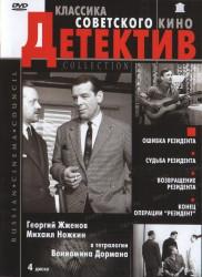 "Тетралогия ""Резидент"" (4 DVD)"