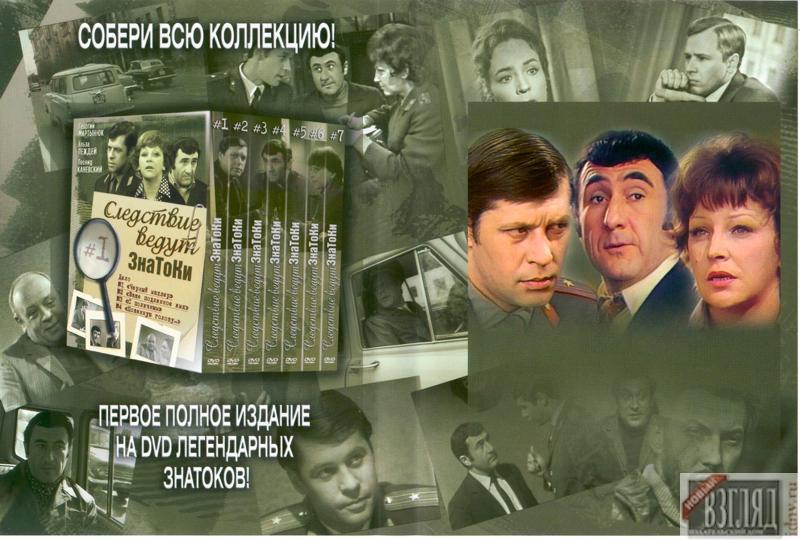 "Коллекция DVD ""Следствие ведут Знатоки"" (2006, Twister)"
