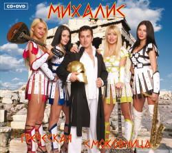 """Михалис """"Греческая смоковница"""" (CD + DVD)"""