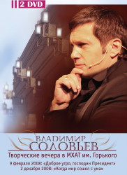 Владимир Соловьев (DVD)