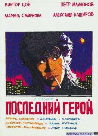Виктор Цой. Плакат