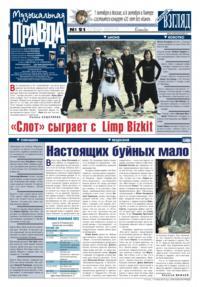 'Музыкальная правда №21'