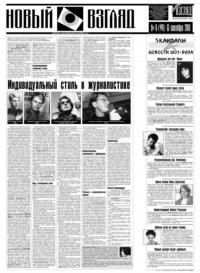 'Новый Взгляд №08 за 2010 год'