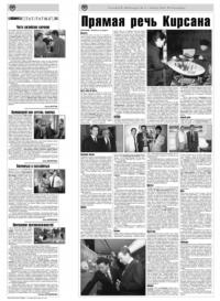 'Новый Взгляд №09 за 2010 год'