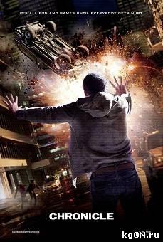 Хроника 2012 онлайн kgon.ru