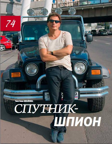 Евгений Додолев. Журнал «Атмосфера»