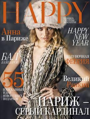 обложка журнала happy