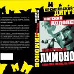 Обложка книги Додолева «Неистовый Лимонов»