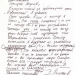 Письмо Эдуарда Лимонова Евгению Додолеву