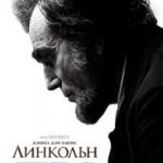 «Линкольн»