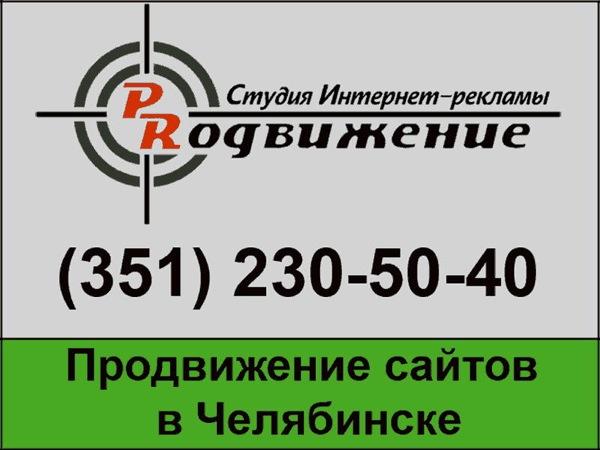 продвижение сайта в Челябинске, оптимизация сайтов челябинск, раскрутка сайта