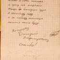 Стихи заключенного про Новикова
