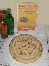 осетинские пироги доставка