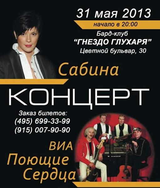 31 мая концерт Сабина
