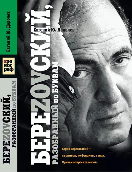 «Береzovский»
