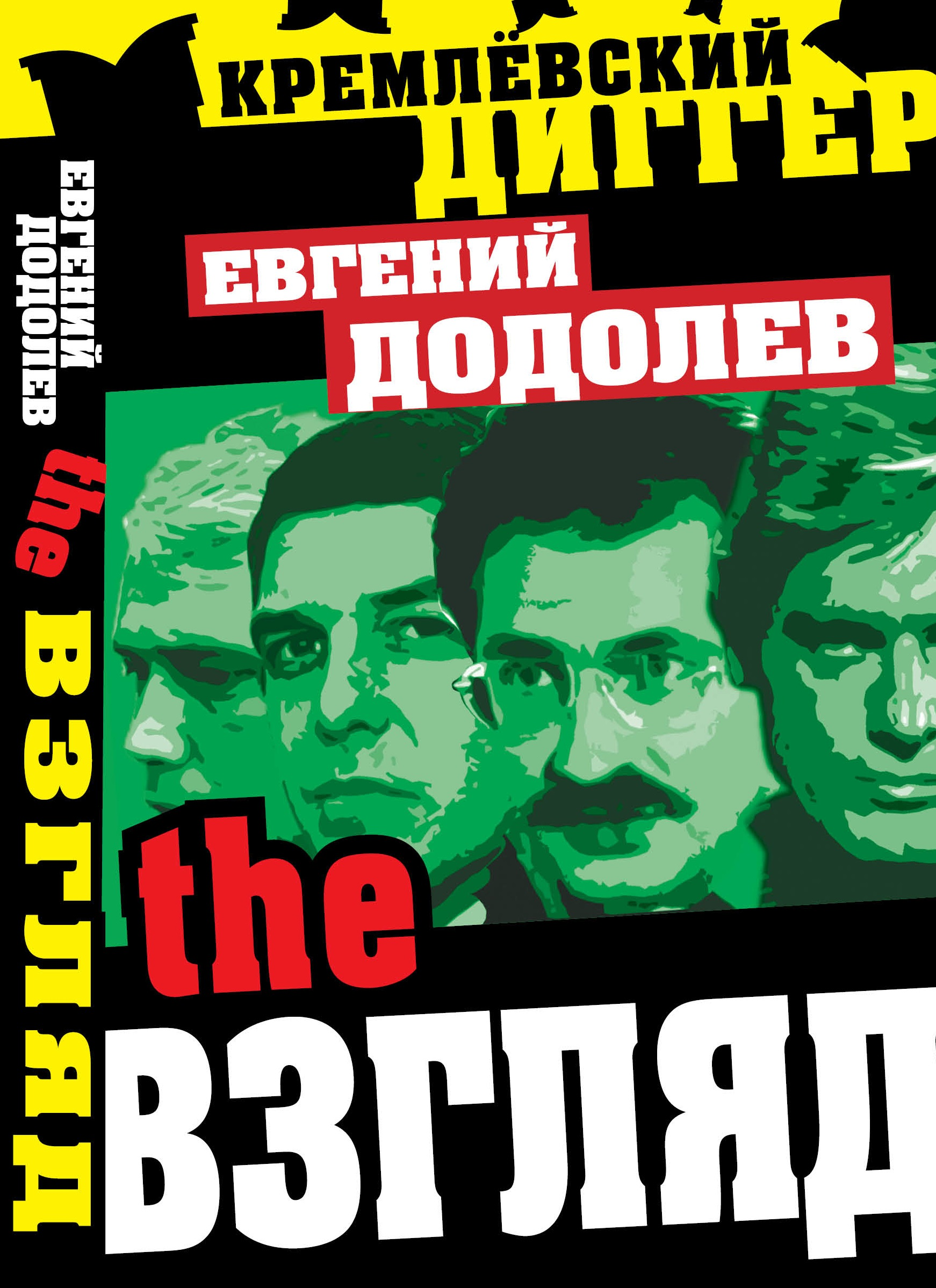 Додолев_THE Взгляд_01
