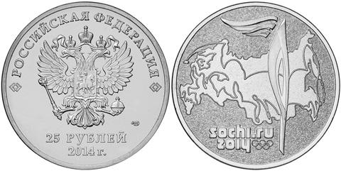 Монета в честь эстафеты Олимпийского огня