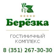 Гостиница в центре Челябинска