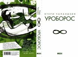 Обложка книги «Уроборос»