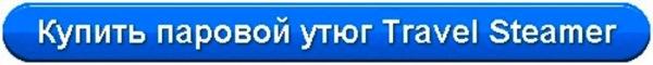 дорожный пароутюг travel steamer купить в москве