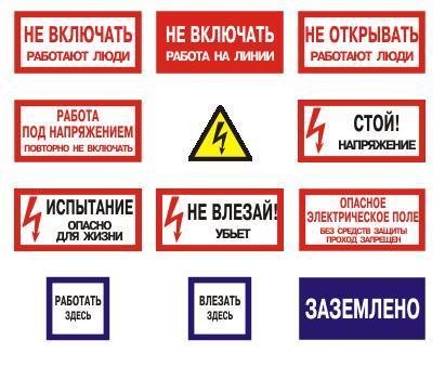 обучение по электробезопасности от компании Альянс