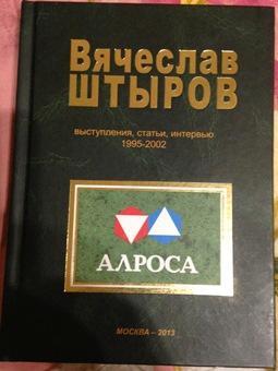 Вячеслав Штыров. Книга про Алросу