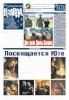 'Музыкальная правда №13'