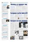 'Новый Взгляд №10 за 2014 год'