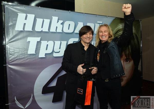 Трубач и Иванов