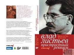 Обложка книги «Влад Листьев. Пристрастный реквием»