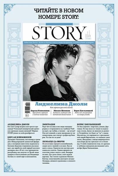 Анонс STORY
