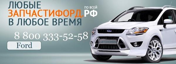 в Новосибирске запчасти Ford