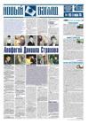 'Новый Взгляд №01 за 2015 год'
