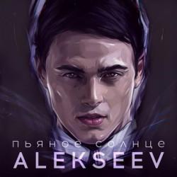 Alekseev - «Пьяное солнце»
