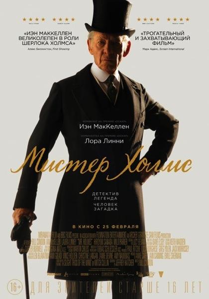 «Мистер Холмс» постер