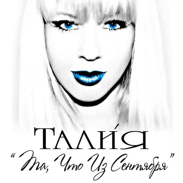 Талия Cover