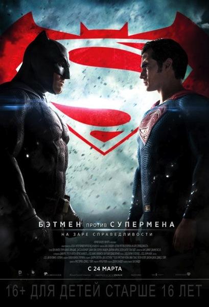 Бэтмен против Супермена постер