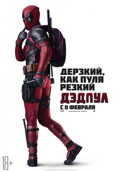 Дэдпул постер